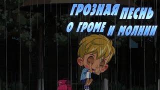 Машкины Страшилки -⚡️ Грозная песнь о громе и молнии ⛈ (Эпизод 21) Новая серия!