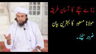 zina se bachne ka Asaan Tariqa by Maulana Mufti Tariq Masood