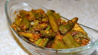 Bhindi sabzi with quick, easy and simple way by crazy4veggie.com