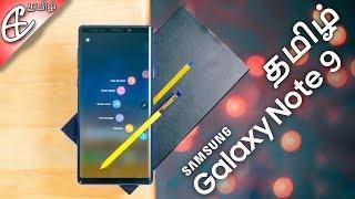(தமிழ் | Tamil) Samsung Galaxy Note 9 - Unboxing & Hands On Review!