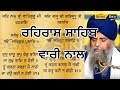 Rehras sahib full path read along and tu...mp3