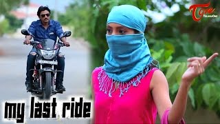 My Last Ride    Latest Telugu Short Film 2017    By Veerababu Vathadi