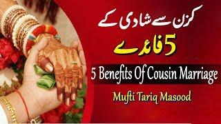 Cousin Se Shadi Ke 5 Faiday   5 Benefits Of Cousin Marriage Mufti Tariq Masood