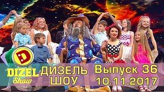 Дизель шоу - новый выпуск 36 от 10.11.2017 | Дизель cтудио Украина - Юмор и  Приколы