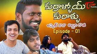Kurralloy Kurrallu | Telugu Comedy Web Series | Biscuit Dada Allari Rani | Epi 1  by LeninBabuIndian