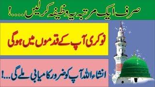 Sirf Aik Bar Wazifa Karny Sa Nokri Ap Ka Qadmo Ma Urdu/Hindi