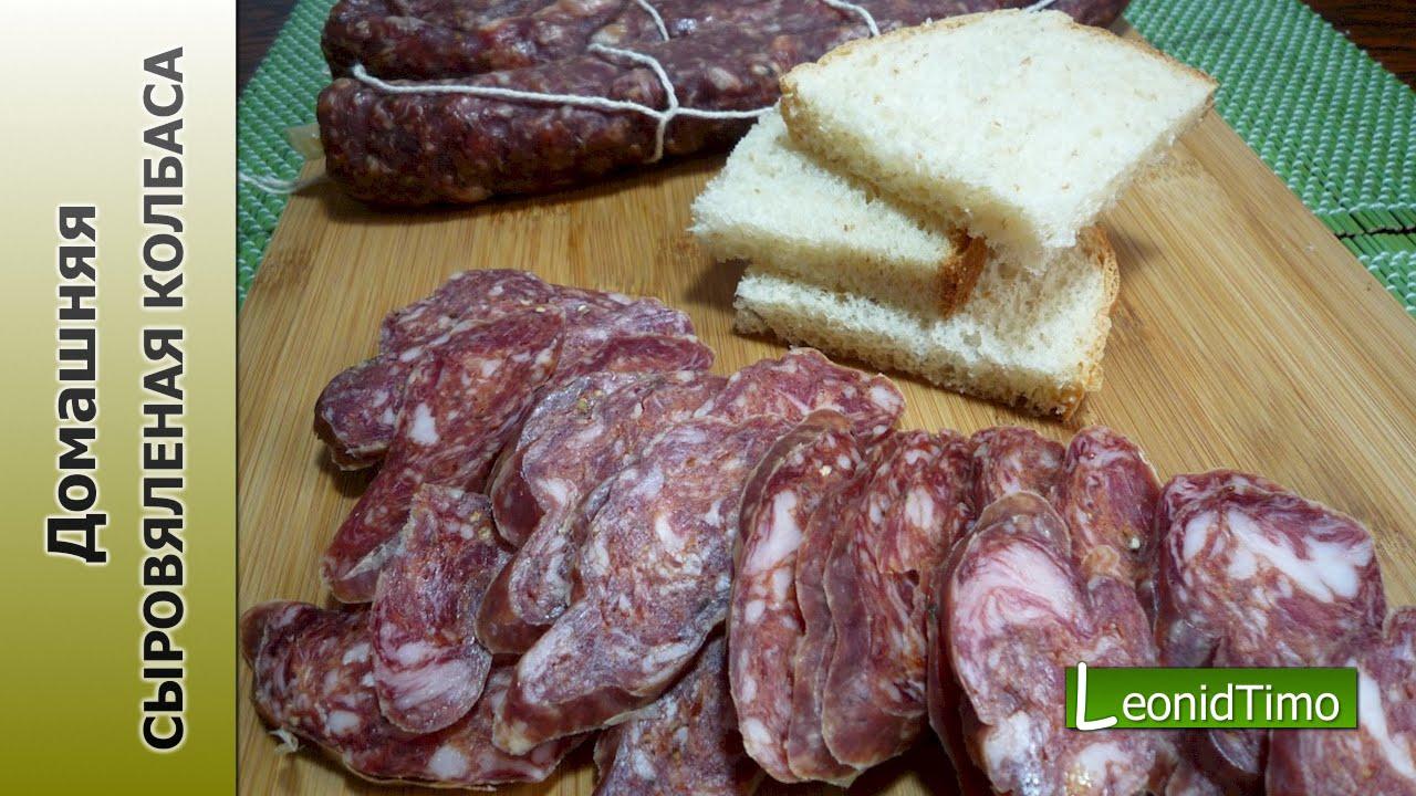 Домашняя колбаса сыровяленая из