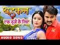 Dhadkan Movie Song - Pawan Singh - Ek Du...mp3