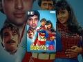 Dariya Dil (HD){1988} - Hindi Full Movie...mp3