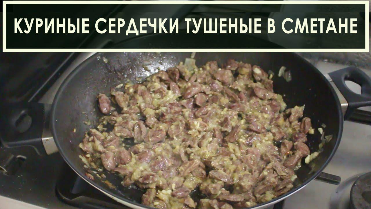 Вкусный рецепт куриных сердечек в сметане