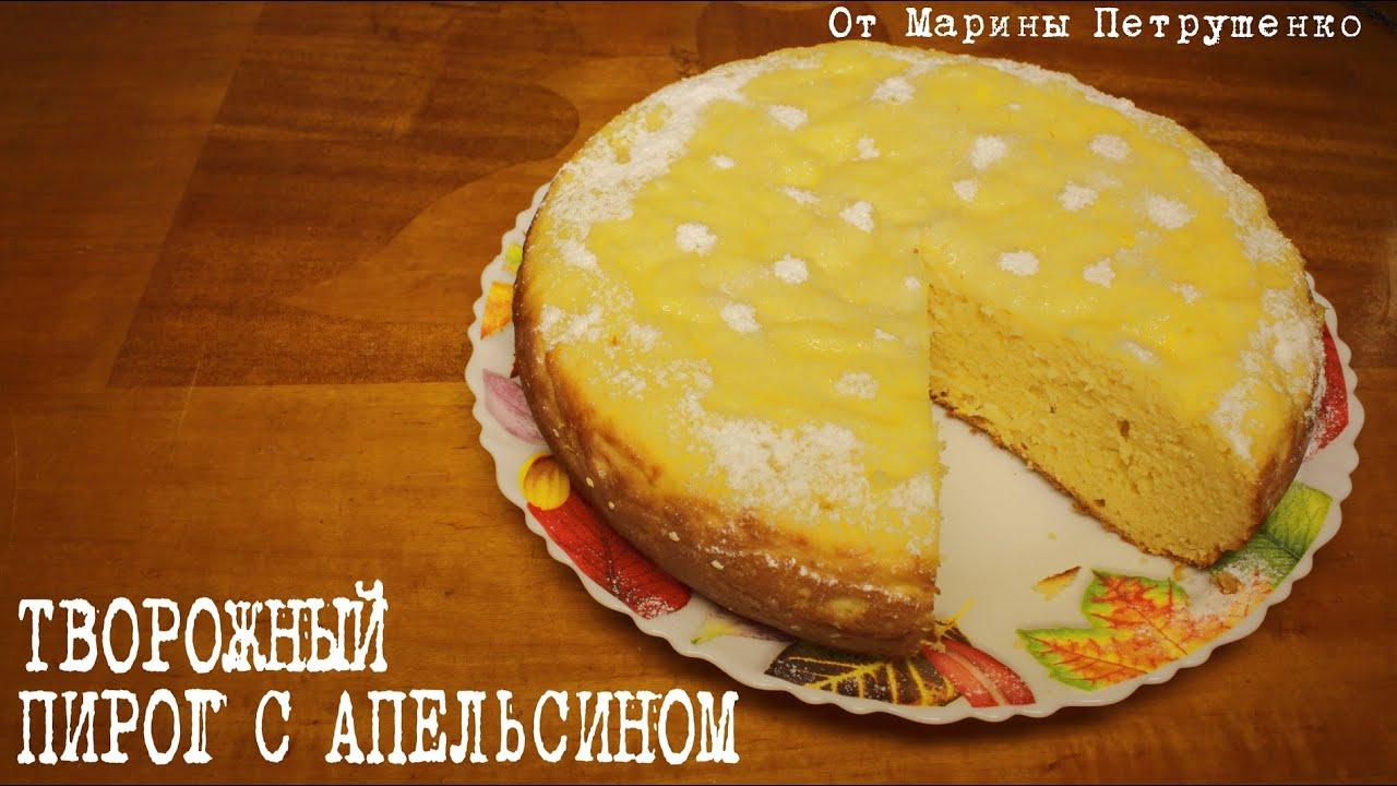 Рецепты для мультиварки пирог апельсиновый