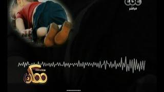 #ممكن | شاهد…فيديو بالصوت يوضح الصندوق الاسود للطفل السوري المتوفي على الشاطيء