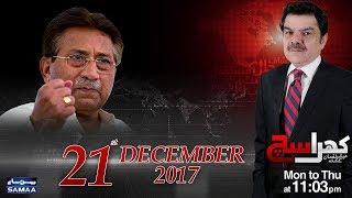Pervez Musharraf Exclusive | Khara Sach | SAMAA TV | 21 Dec 2017