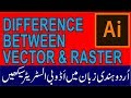 DIFFERENCE BETWEEN VECTOR AND RASTER IMA...mp3