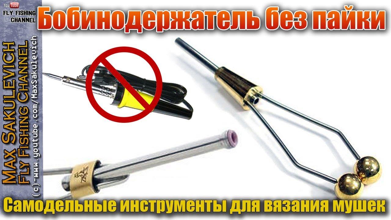 Инструмент для вязания мушек