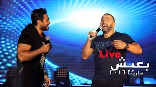 Tamer Hosny FT Ahmed ElSaka and Sherif Mounir - Ba3esh /تامر حسني و احمد السقا و شريف منير - بعيش