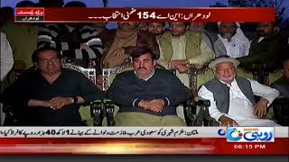 Lodhran PMLN Leaders press confrence about side election