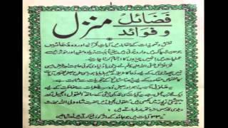 Manzil, Ruqyah very strong Qurani Ayats, Ahadees and Dua