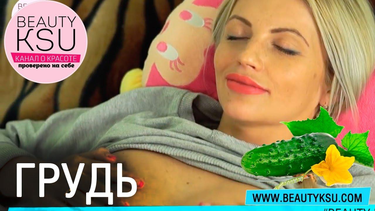Сделать грудь упругой в домашних условиях