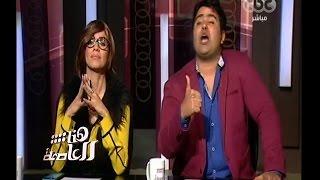 هن العاصمة | لاول مرة لميس الحديدى مع عمرو اديب على الهواء فى برنامج واحد