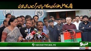 Still friction in MQM Pakistan