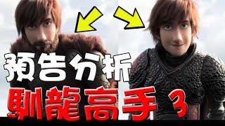 【預告分析】馴龍高手3|預告解說|馴龍記3|萬人迷電影院|How to Train Your Dragon: The Hidden World trailer breakdown