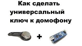 Копирование домофонных ключей iButton RW1990 при помощи Arduino - Search and Watch any YouTube Video