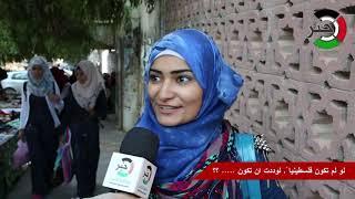 #شاهد ماذا قال الفلسطينيين حين سألناهم :: لو لم تكن فلسطيناً لوددت أن تكون ... ؟!