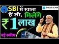 SBI Bank खाता 😊 वालो ...mp3