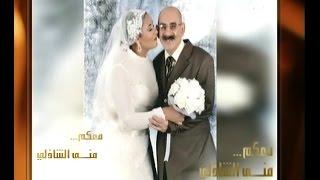 #معكم_منى_الشاذلي | شاهد…سمر مريضة بالسرطان تتزوج والدها وسط فرحة أصحابها