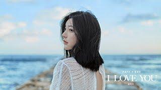 郭雪芙 Puff Kuo - I LOVE YOU (official 官方MV)