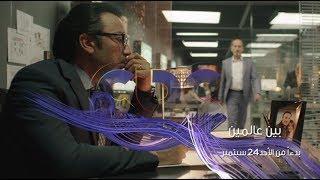 """انتظرونا على cbc مع مسلسل  """"بين عالمين""""….بدءاً من الاحد 24 سبتمبر"""