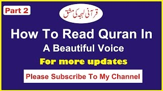 how to make your voice most beautiful for quran & Heart Soothing Voice