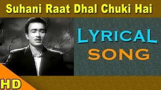 Suhani Raat Dhal Chuki Na Jane Tum Kab Aaoge | Dulari | Suresh, Madhubala | Lyrical Song