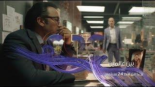 """مسلسل """"بين عالمين""""….بدءاً من الاحد 24 سبتمبر…على cbc"""