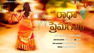 Radas Prema Gadha || A DEfferent Love Story || By Surya GVSP || DR Productions