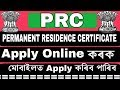 How to apply online PRC in Assam / apply...mp3