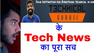 Where to get all Tech News | टेक न्यूज़ कंहा मिलेगा