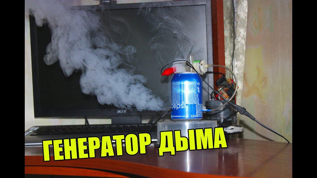 Как сделать дым машину своими руками