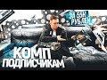 КУПИЛ КОМП ЗА 55.000 РУБЛ...mp3