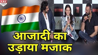 Sanjay Dutt और Ranbir Kapoor ने उड़ाया Independence Day का मजाक | Shocking!
