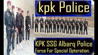 KPK Pakistan  SSG Albarq-Police Force| KPK Police|KPK Elit Police Force