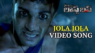 Adavilo Last Bus Movie Song || Jo La Video Song | Avinash, Narasimha Raju, Megha Sri