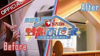 """《梦想改造家4》第5期20170926: 俞挺""""爆改""""三室两厅变一室一厅 打造陪你一起长大的家【东方卫视官方高清】"""