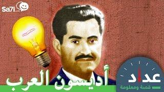 #صاحي عداد 8 : أديسون العرب !