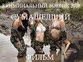 КРИМИНАЛЬНЫЙ БОЕВИК 20...mp3