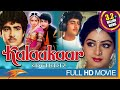 Kalakaar(1983) Hindi Full Movie HD || Ku...mp3