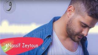 Nassif Zeytoun - Bi Rabbek [Official Lyric Video] (2016) / ناصيف زيتون - بي ربك