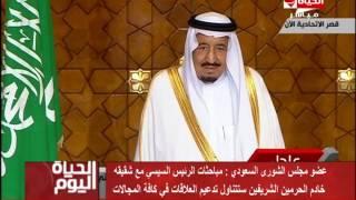 الحياة اليوم – عضو مجلس الشوري السعودي : مصر أم العرب و زيارة السيسي تصب في صالح الأمة العربية