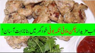 Malai Boti Complete Recipe In Urdu - Malai Tikka Chicken At Home